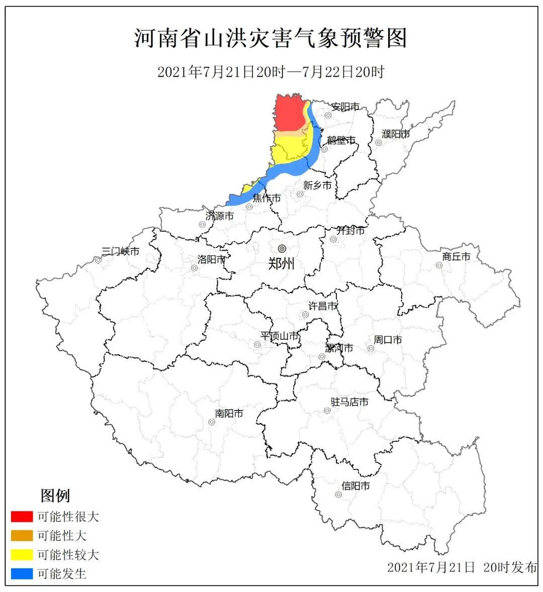 中国水科院:河南255个村庄洪水超50年一遇 达极高危等级