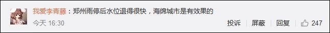 """拿""""海绵城市""""抹黑郑州,站得住脚吗?图片"""