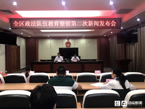 东营市河口区召开政法队伍教育整顿第二次新闻发布会