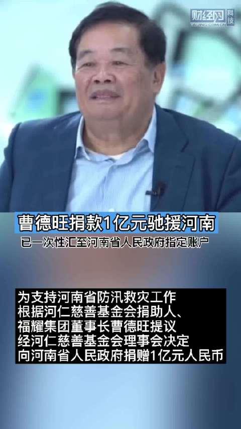 """""""玻璃大王""""曹德旺捐赠1亿驰援河南防汛救灾"""
