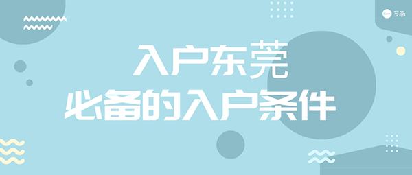 2021东莞户口迁入条件:社保不够、学历不高如何入户东莞?