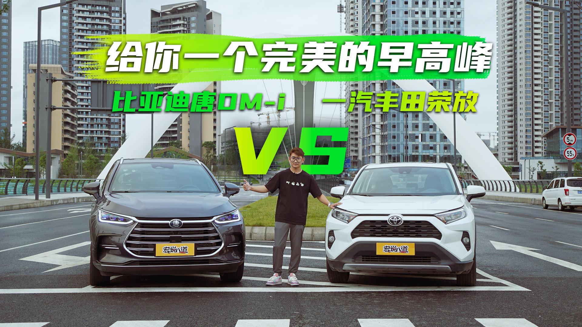 视频:给你一个完美早高峰 比亚迪唐DM-i VS 一汽丰田荣放……