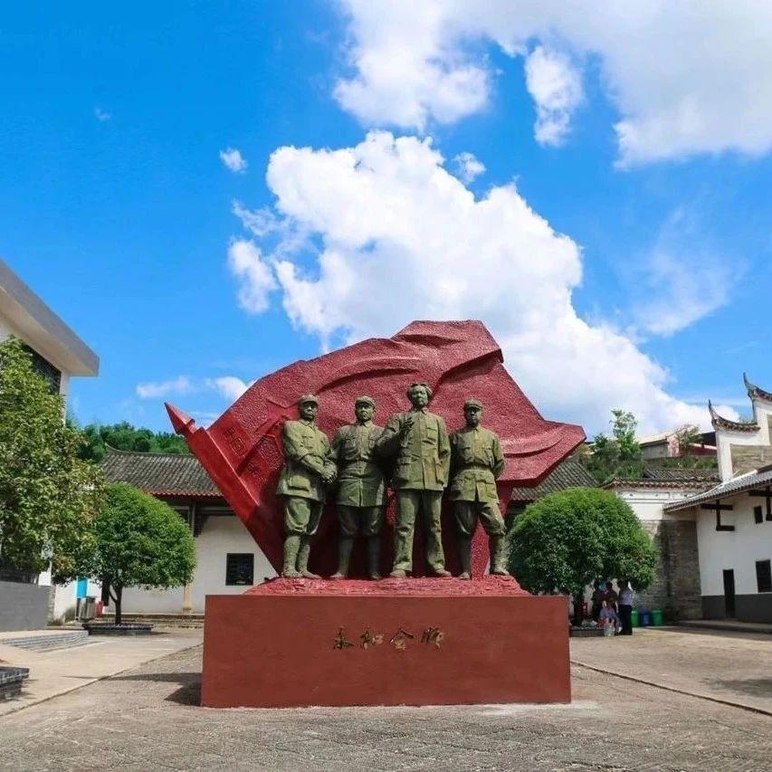 建党百年 红色浏阳 红一方面军在永和成立