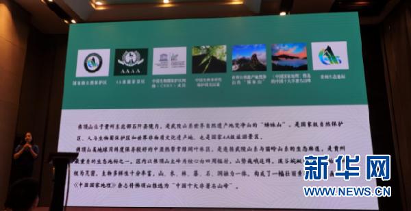 贵州召开佛顶山生态旅游区品牌推介暨石阡全景域精品旅游线路联合发布会