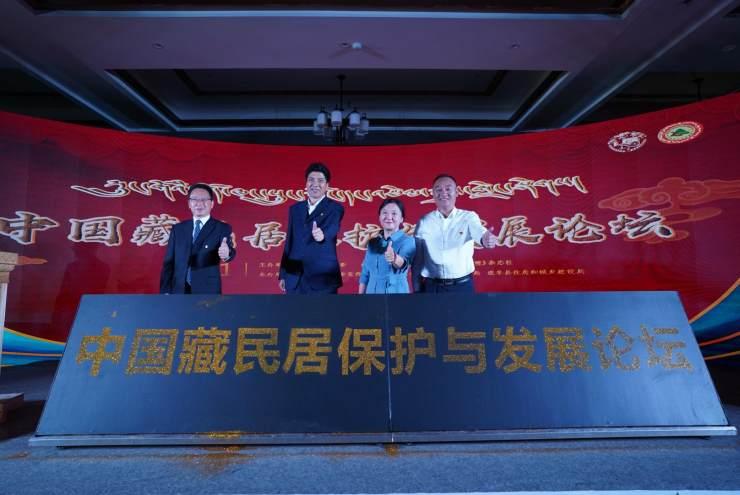 """第六届安巴文化旅游季中国藏民居保护与发展论坛""""在四川道孚县成功举办"""