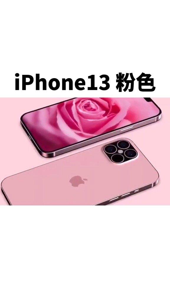 2021新款 iphone13 苹果手机 iphone