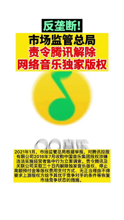 反垄断!市场监管总局责令腾讯解除网络音乐独家版权