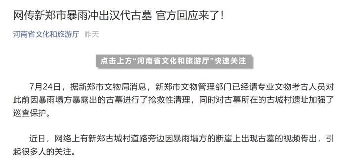 来源:河南省文化和旅游厅公众号截图。