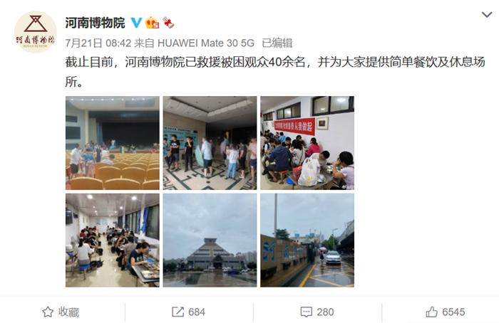 来源:河南博物院微博。