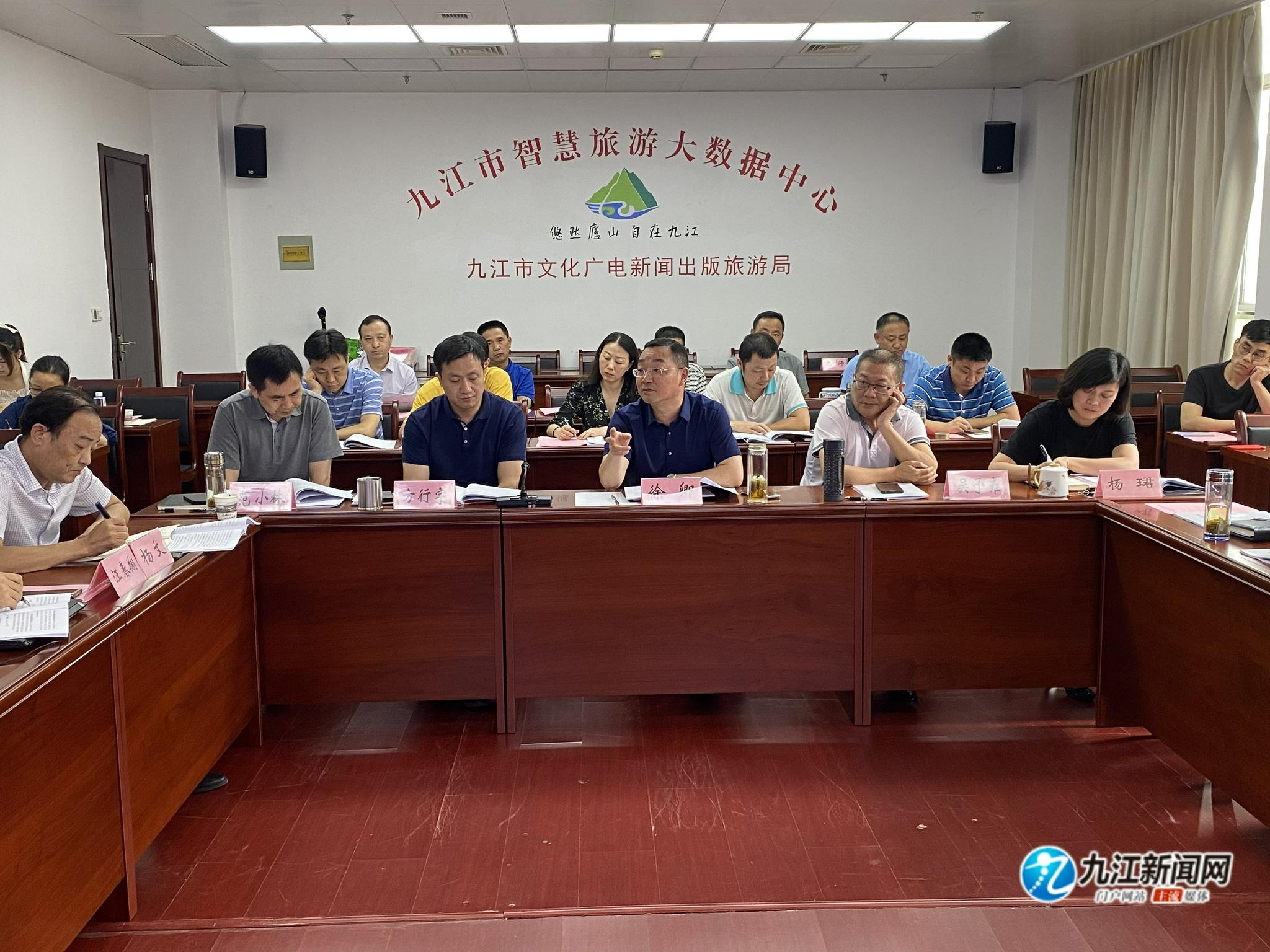 """《九江市十四五""""文化和旅游发展规划》专家评审会举行"""