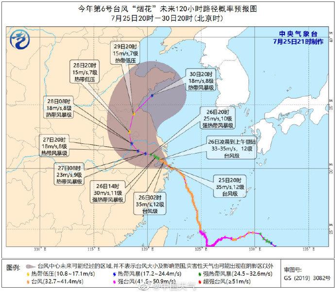 """中国天气网:上海处于台风危险半圆,将承接""""烟花""""最强风区图片"""