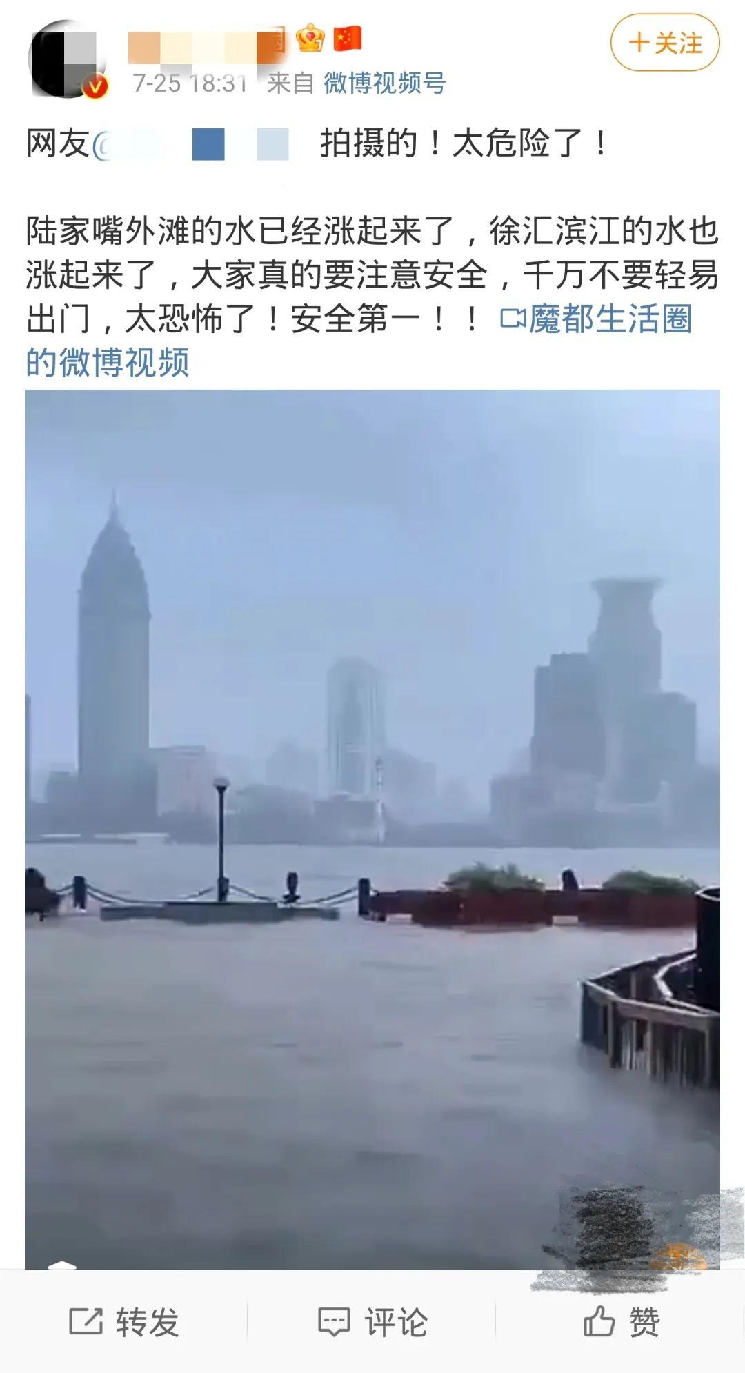 """上海""""陆家嘴滨江亲水平台被淹""""?莫慌,真相来了!图片"""