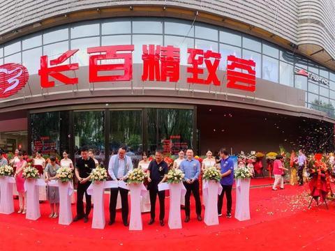 长安区首家品质生活中心 长百精致荟盛大开业