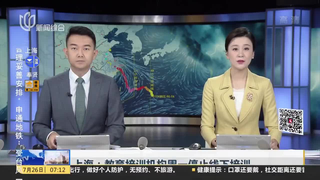 上海:教育培训机构周一停止线下培训