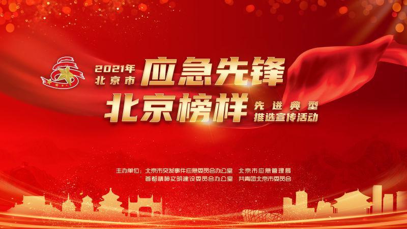 """2021年北京市""""应急先锋·北京榜样""""月榜人物揭晓图片"""