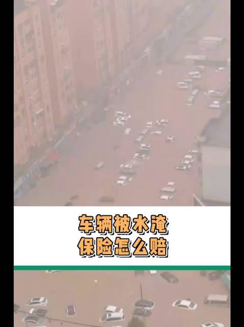 车辆被水淹,保险公司怎么赔?