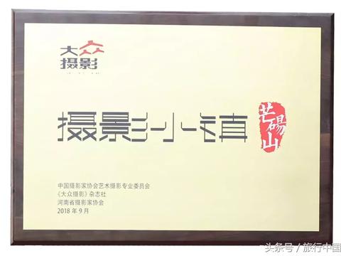 芒砀山摄影民宿