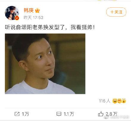 韩庚饰演的俞颂阳老弟换发型了,换了发型后的他……