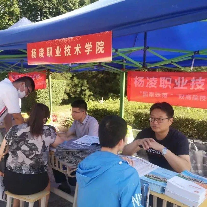 7月28日丨陕西高职(专科)招生咨询会在宝鸡职院举办,考生可免费参加!