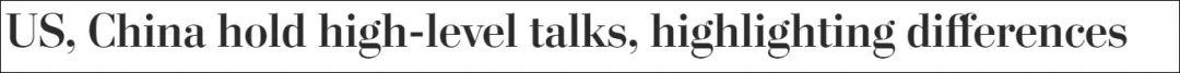 美联社:美中高层会谈、分歧凸显
