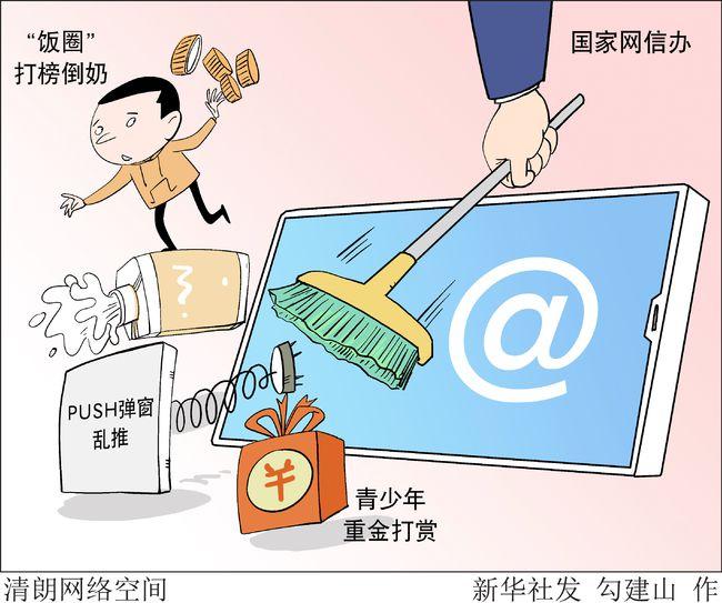 新京报:上网冲浪,不能冲破价值观的红线