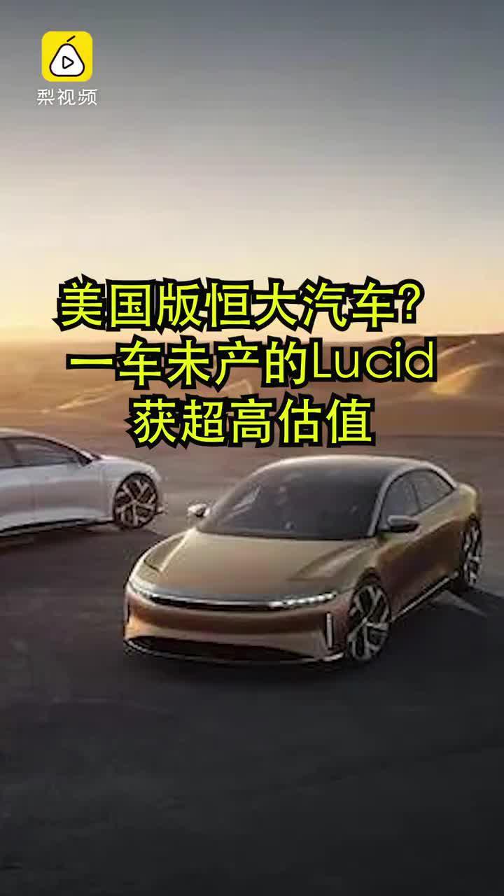 美国电动汽车初创公司Lucid正式登陆纳斯达克:首日股价上涨10%