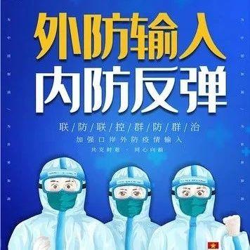 国内疫情中高风险地区增至33个 宝鸡市疾控中心提醒您要注意这些……