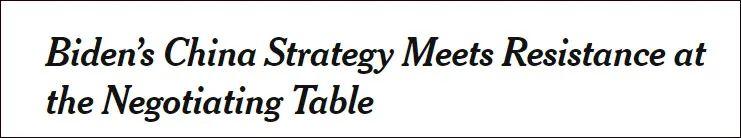 《纽约时报》:拜登的对华战略在谈判桌上遭遇阻力