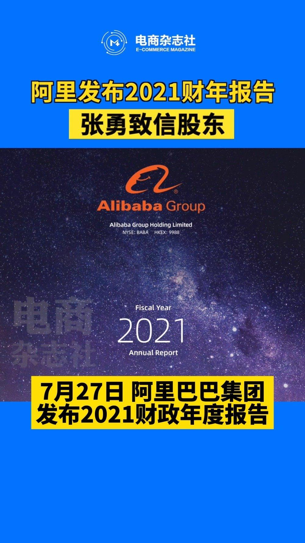 阿里巴巴发布2021财年年报 全球年度活跃消费者达11.3亿