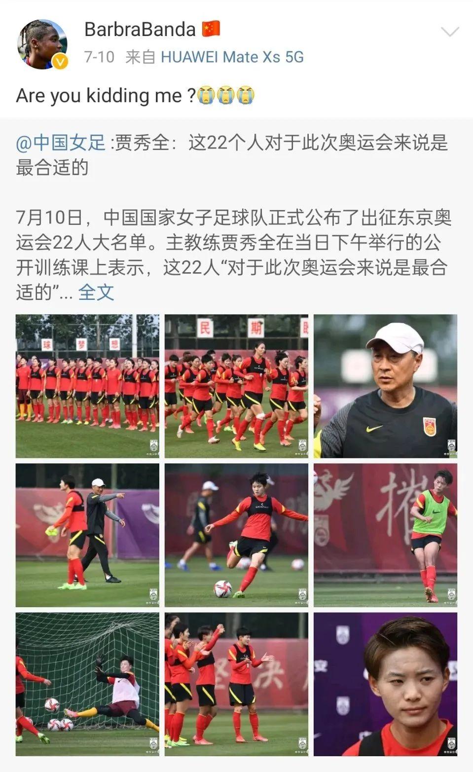 班达曾经在微博质疑贾秀全对中国女足的声势选择。