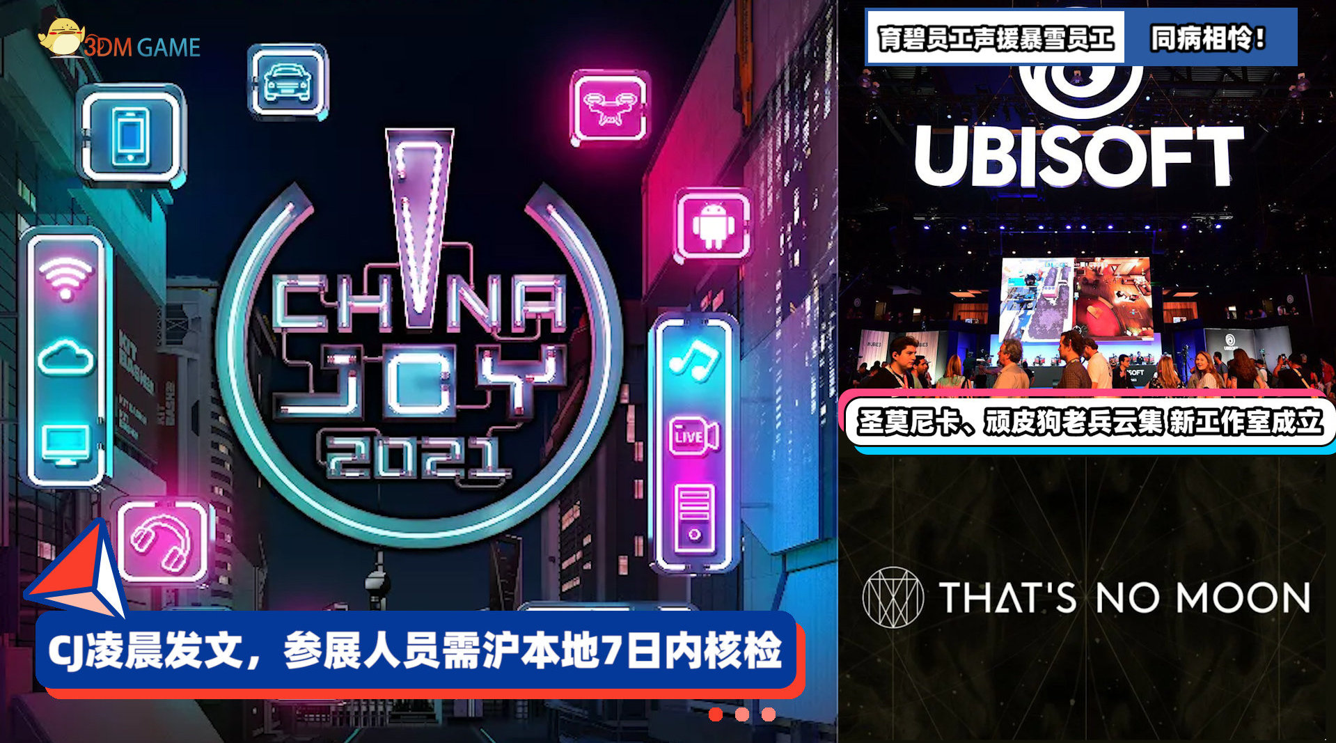 三分钟带你回顾最新游戏资讯 1、 ChinaJoy凌晨发文……