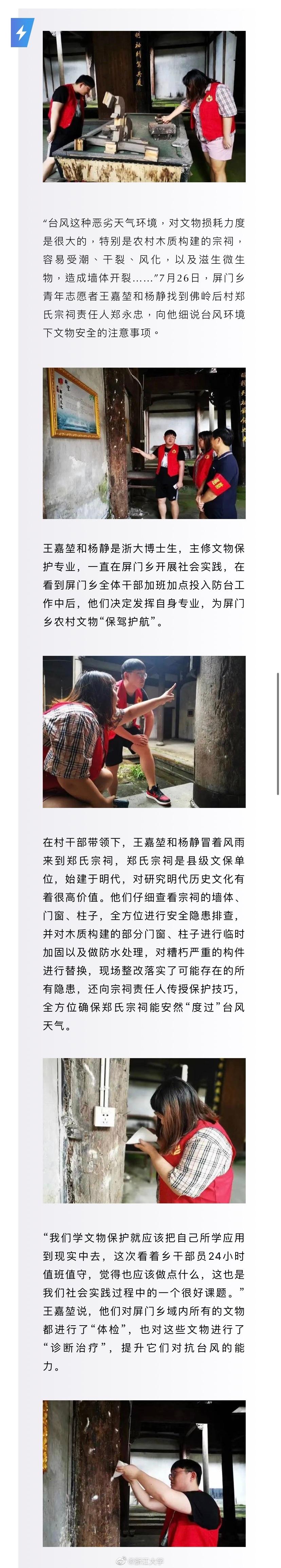 """当社会实践遇上台风,浙大博士""""护航""""屏门乡村文物"""