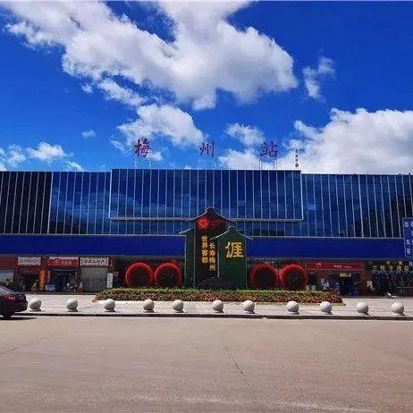7月31日起,梅州火车站增开重庆、长沙方向旅客列车