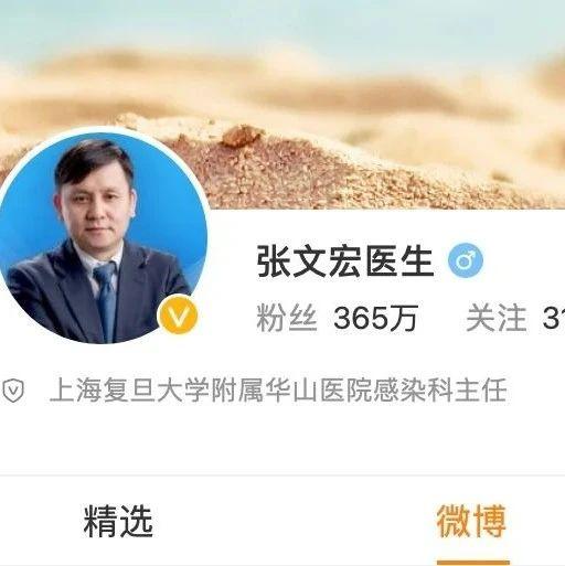 张文宏深夜发文研判南京疫情!