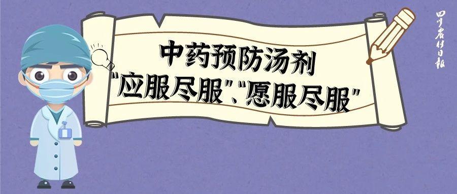 """成都本土""""5+1"""",中医药如何预防新冠肺炎,官方建议快收藏!"""