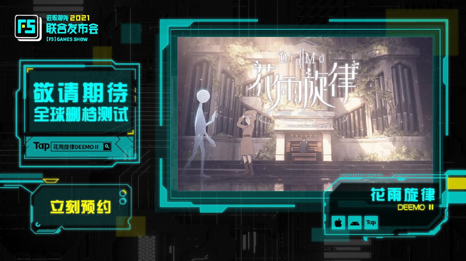 F5联合发布会:音乐游戏《DEEMO II》首曝中文名《花雨旋律DEEMO II》
