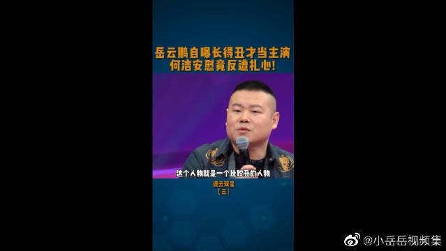 岳云鹏自曝长得丑才能当主演,何洁贴心安慰竟反遭扎心!