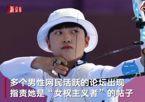 韩国女选手夺双金后因短发遭网暴 韩国网友:请退还金牌