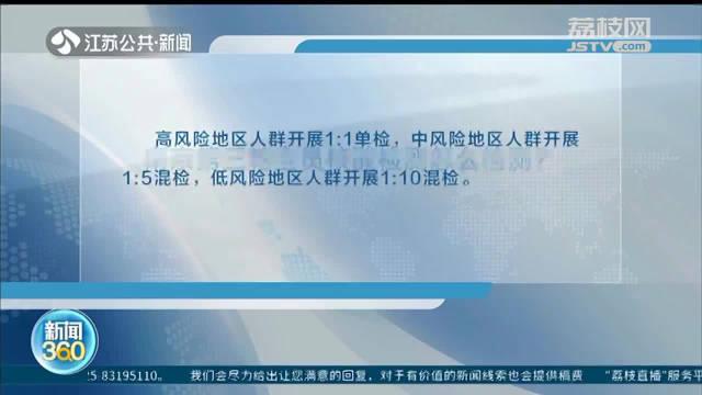 第三轮南京全市全员核酸检测 你关心的问题在这里