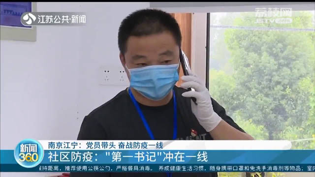 """南京江宁:党员带头 奋战防疫一线 社区防疫:""""第一书记""""冲在一线"""
