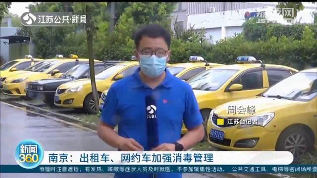 """南京:出租车、网约车加强消毒管理 车辆必须定时消毒 """"黄码""""司机自行居家隔离"""