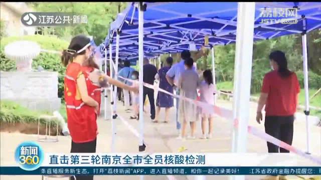 直击第三轮南京全市全员核酸检测 栖霞区:场所通风场地分区 现场设置绿色通道