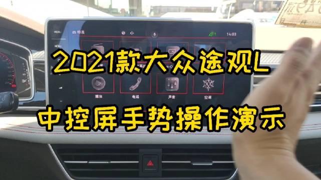 试了一下2021款上汽大众途观L中控屏的手势操作……