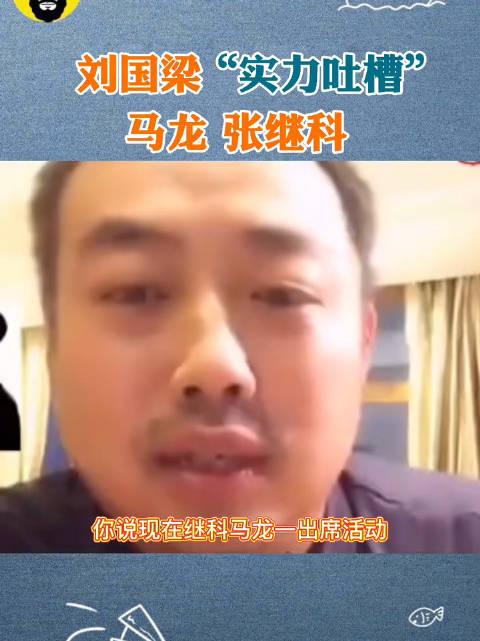"""敢这么""""吐槽""""马龙、张继科的人也只有刘国梁了!"""
