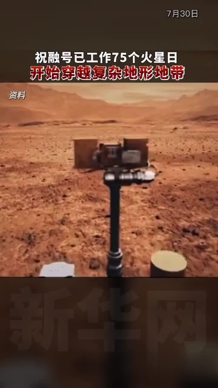 祝融号开始穿越复杂地形地带。中国航天,加油!