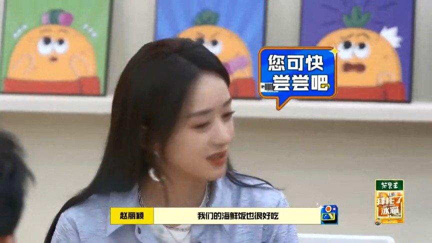 冰箱7:干饭人实锤,赵丽颖吴磊可以去当吃播了