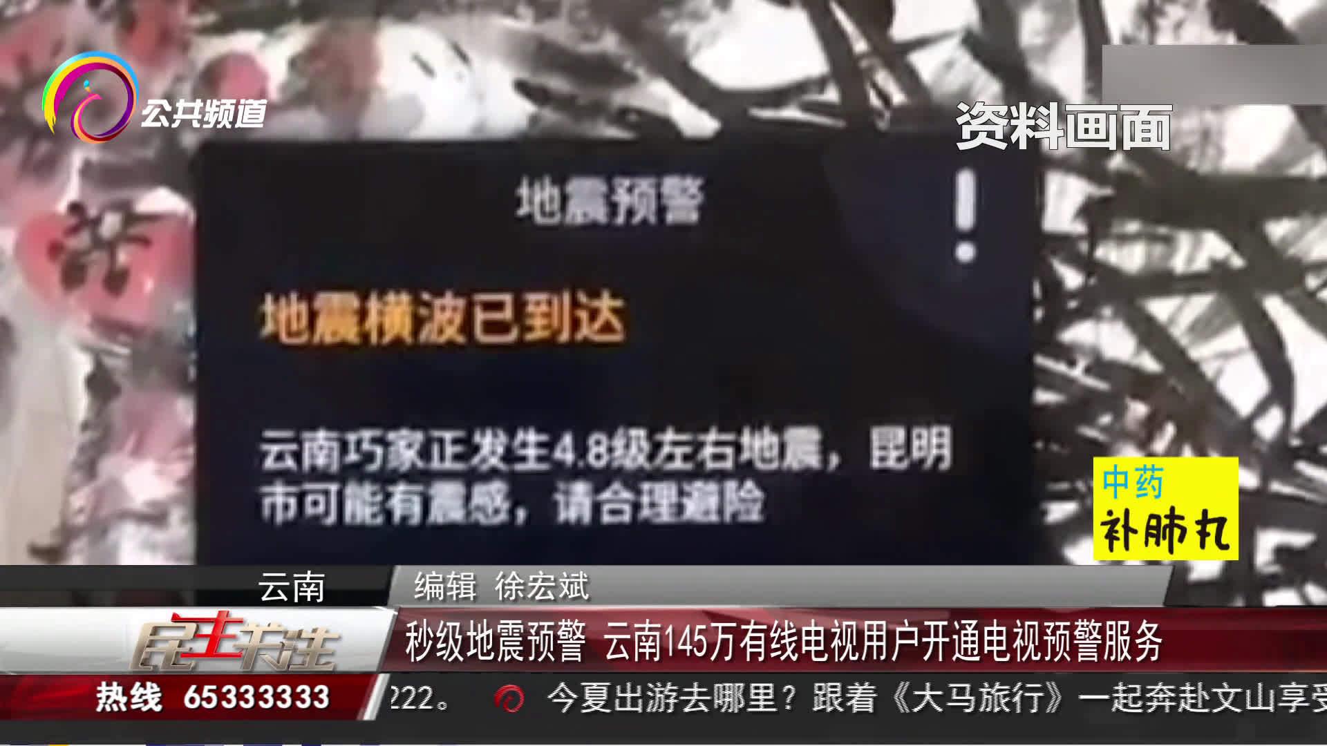 秒级地震预警!云南145万电视用户开通地震预警