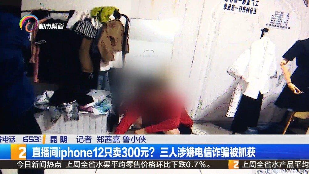 两百人直播间抢300元iphone12  昆明三人涉嫌电信诈骗被抓