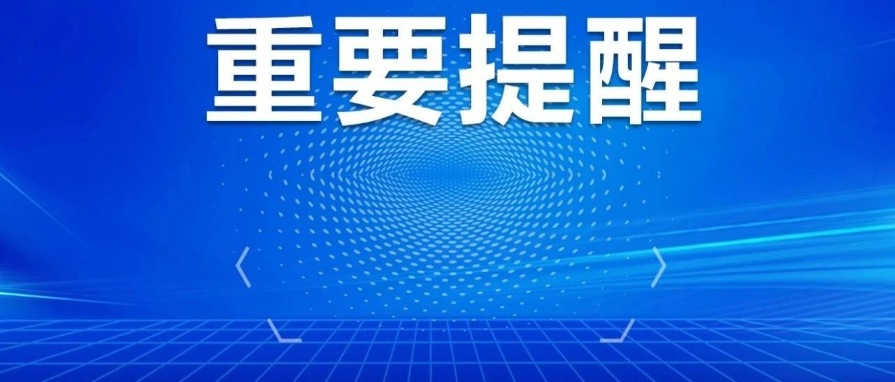 因疫情查控需要,江苏临时关闭21个高速收费站入口!