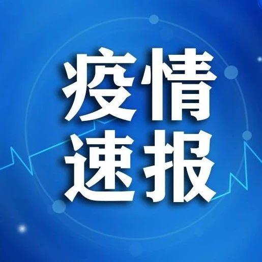 截至7月29日24时江苏新型冠状病毒肺炎疫情最新情况